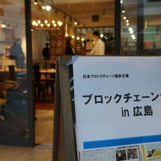 写真で振り返る「ブロックチェーンナイト in 広島」