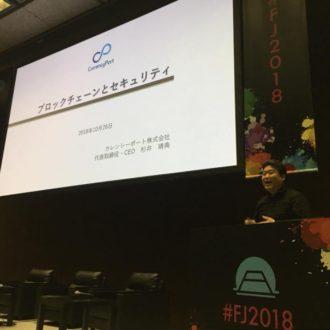 JBA理事 杉井靖典氏がFintech Japan 2018に登壇しました