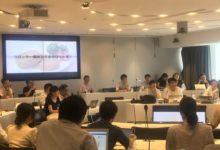 2018年7月24日 ブロックチェーン部門定例会議のご報告