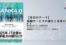 2020年5月26日 日本ブロックチェーン協会定例会のご報告