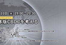 2020年6月11日 JBAオンラインイベント【CBDC分科会】日本版CBDCを考える