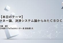2020年7月28日 日本ブロックチェーン協会定例会のご報告