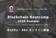 オンラインイベント Blockchain Bootcamp 2020 Summer