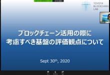 2020年9月30日 日本ブロックチェーン協会定例会のご報告