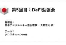2020年11月26日 第5回目:DeFi勉強会のご報告