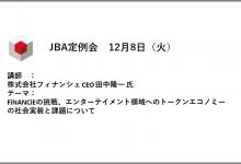 2020年12月8日 日本ブロックチェーン協会定例会のご報告