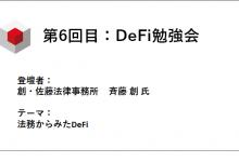 2020年12月3日 第6回目:DeFi勉強会 ■資料と動画