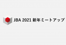 「2021 新年ミートアップ」 実施のご報告(当日の動画あり)