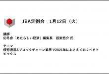 2021年1月12日 日本ブロックチェーン協会定例会のご報告