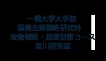 一橋大学大学院 国際企業戦略研究科 金融戦略・経営財務コース 宮川研究室